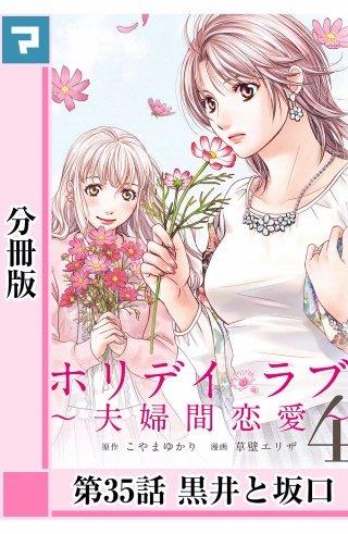 ホリデイラブ ~夫婦間恋愛~【分冊版】 第35話
