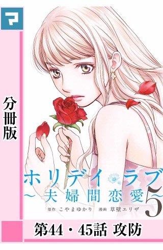 ホリデイラブ ~夫婦間恋愛~【分冊版】 第44・45話