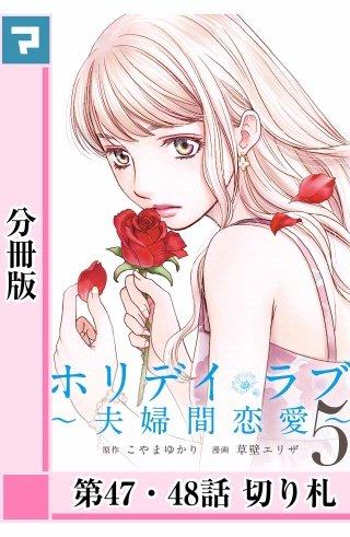 ホリデイラブ ~夫婦間恋愛~【分冊版】 第47・48話