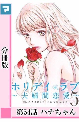 ホリデイラブ ~夫婦間恋愛~【分冊版】 第54話