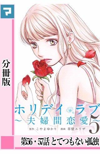 ホリデイラブ ~夫婦間恋愛~【分冊版】 第56・57話