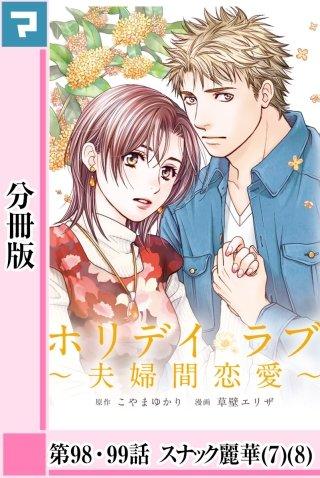 ホリデイラブ ~夫婦間恋愛~【分冊版】 第98話・第99話