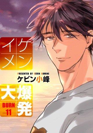 花丸漫画 イケメン大爆発 BURN11