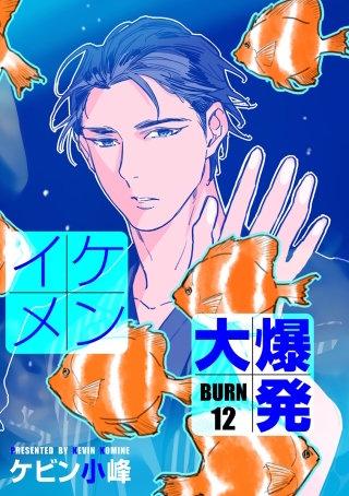 花丸漫画 イケメン大爆発 BURN12