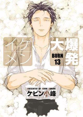 花丸漫画 イケメン大爆発 BURN13