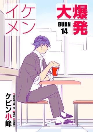 花丸漫画 イケメン大爆発 BURN14
