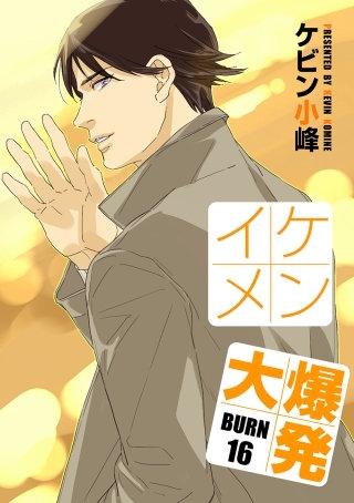 花丸漫画 イケメン大爆発 BURN16