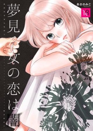 夢見る女の恋は闇(18)