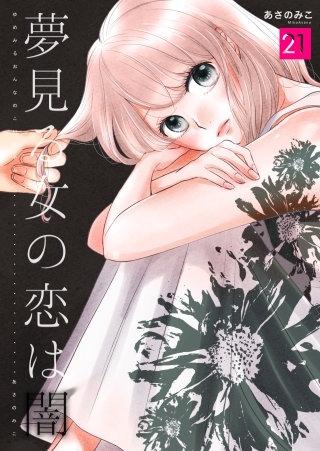 夢見る女の恋は闇(21)