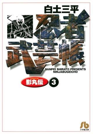 忍者武芸帳(影丸伝)(3)