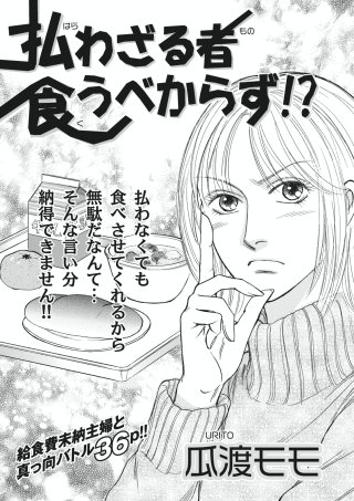クレイジー主婦~払わざる者食うべからず!?~(1)