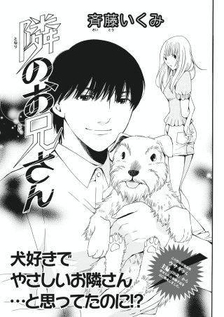 本当にあった主婦の黒い話vol.3~隣のお兄さん~(1)