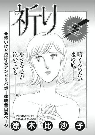 本当にあった主婦の黒い話vol.3~祈り~(1)