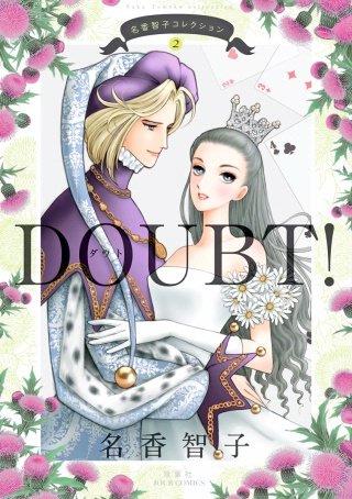 名香智子コレクション 2 DOUBT!