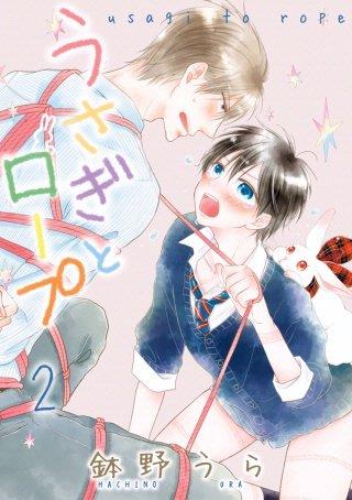 うさぎとロープ【電子限定描き下ろし付き】(2)