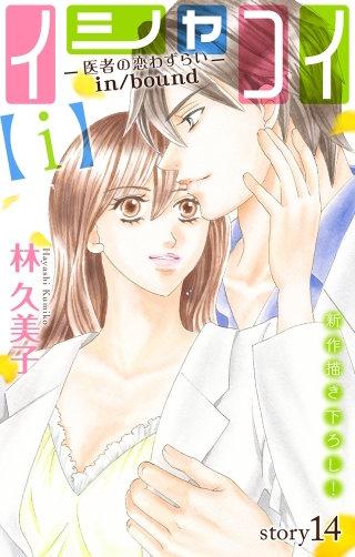 イシャコイ【i】 -医者の恋わずらい in/bound- Love Silky story14