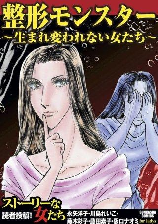 整形モンスター~生まれ変われない女たち~