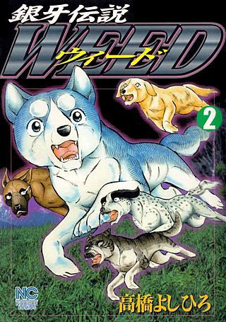 銀牙伝説ウィード(2)