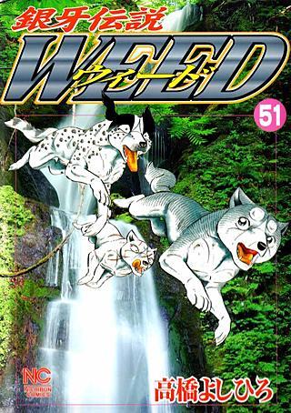 銀牙伝説ウィード(51)