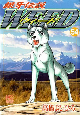 銀牙伝説ウィード(54)