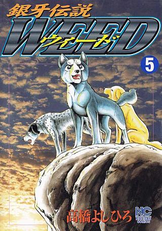 銀牙伝説ウィード(5)