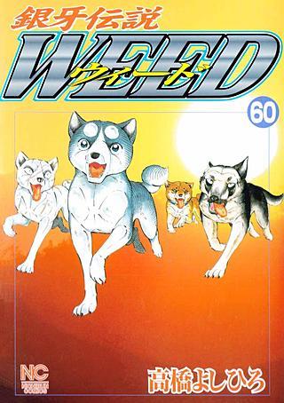 銀牙伝説ウィード(60)