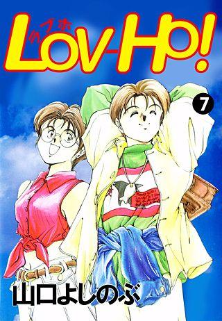LOV-HO!(7)
