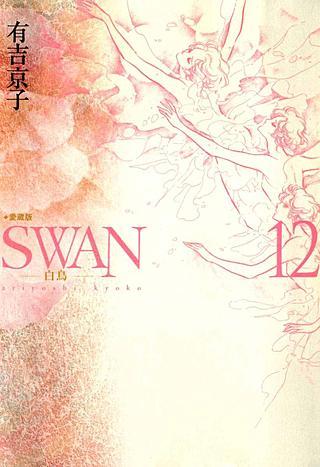 SWAN-白鳥-(12)