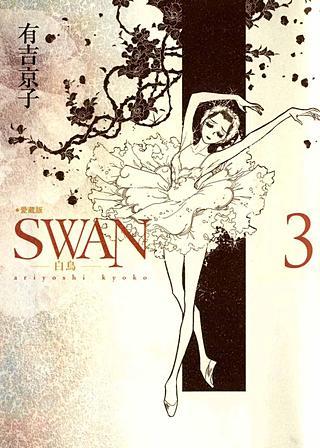 SWAN-白鳥-(3)