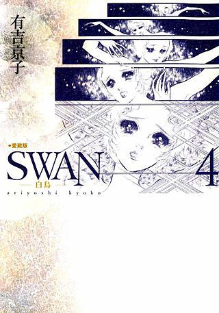 SWAN-白鳥-(4)