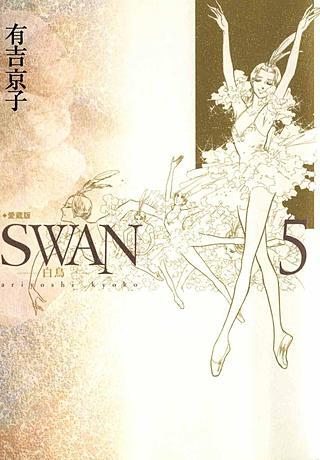 SWAN-白鳥-(5)