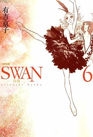SWAN-白鳥-(6)