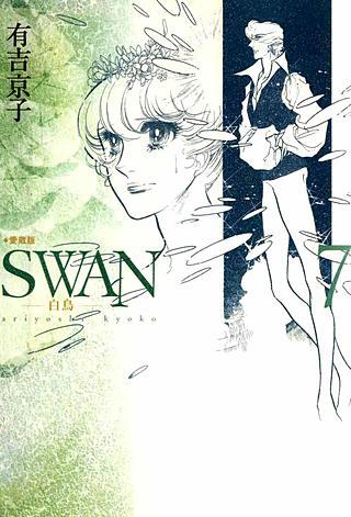 SWAN-白鳥-(7)