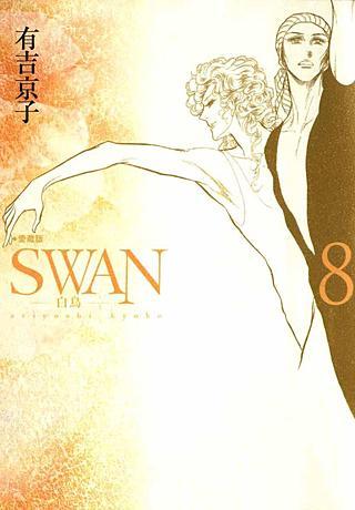 SWAN-白鳥-(8)