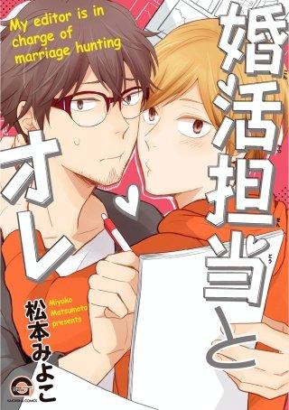 婚活担当とオレ【電子限定かきおろし漫画付】(1)