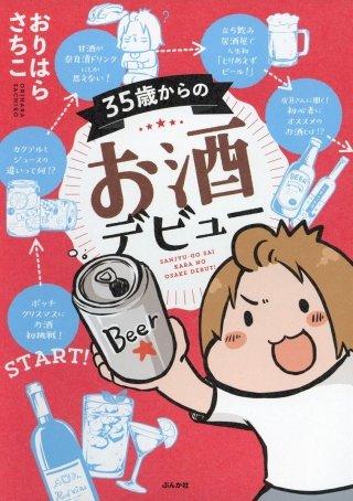 35歳からのお酒デビュー(1)