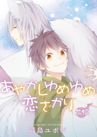あやかしゆめゆめ恋ざかり【単話売】