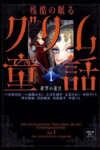 残酷の眠るグリム童話1 欲望の迷宮