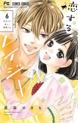 恋するレイジー(6)【デジタル特典付き】