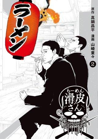 闇金ウシジマくん外伝 らーめん滑皮さん(2)