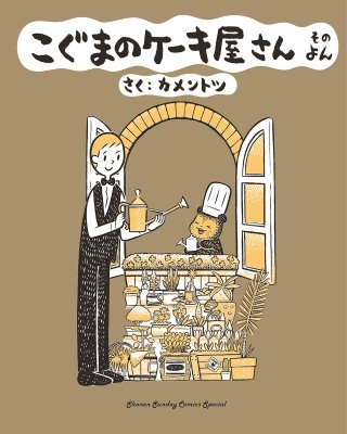 こぐまのケーキ屋さん(4)