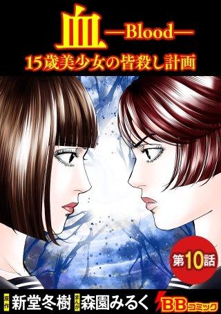 血 15歳美少女の皆殺し計画(分冊版)(10)