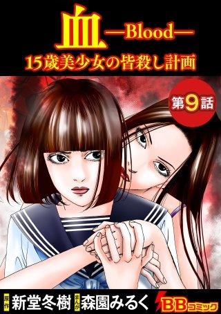 血 15歳美少女の皆殺し計画(分冊版)(9)