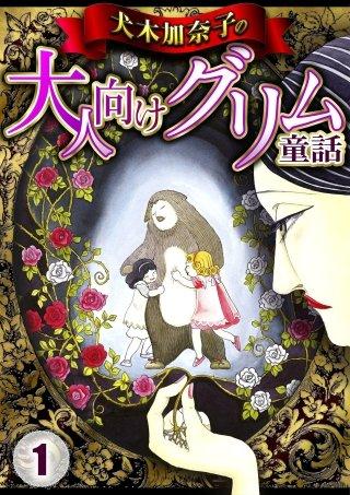 犬木加奈子の大人向けグリム童話(1)