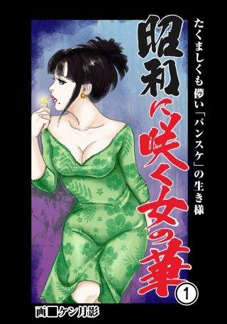 昭和に咲く女の華(1)