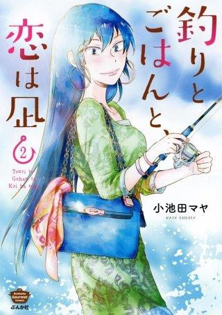 釣りとごはんと、恋は凪(2)【描き下ろし漫画付】