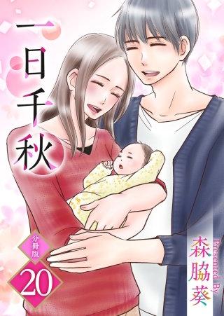 一日千秋 分冊版(20)