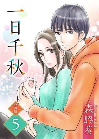 一日千秋 分冊版(5)