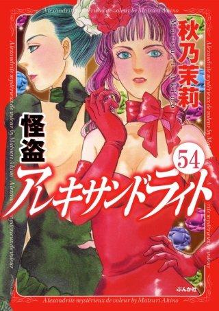 怪盗アレキサンドライト(分冊版)(54)