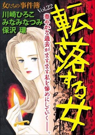 女たちの事件簿Vol.22~転落する女~